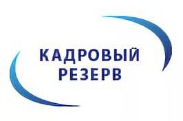 Кадровый резерв корпорации ЖБК-1