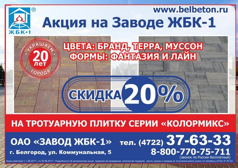 Акция «Скидка на тротуарную плитку серии «Колормикс» 20%»