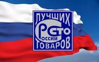 Смотр-конкурс «100 Лучших Товаров России»